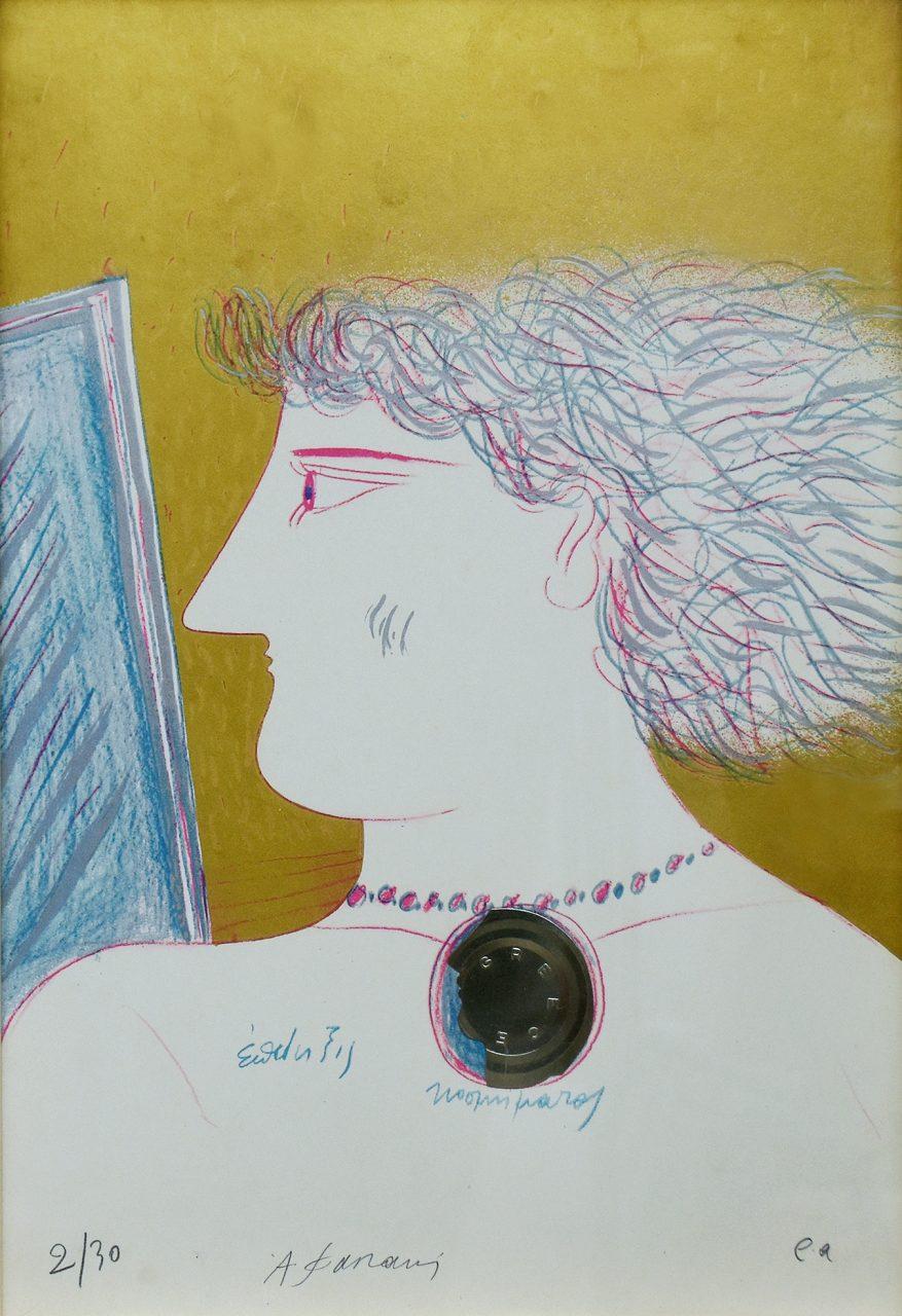 085. ΦΑΣΙΑΝΟΣ Αλέκος (1935)
